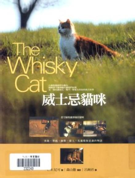威士忌貓咪(精裝)