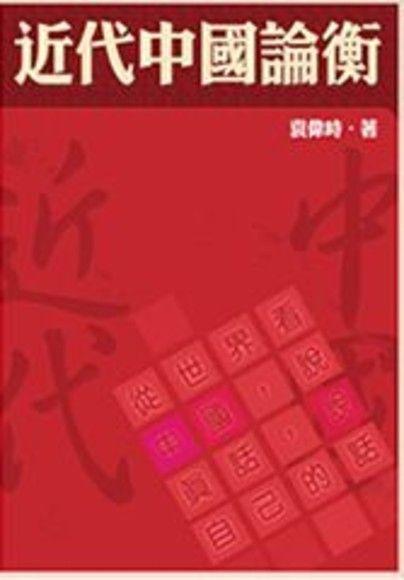 近代中國論衡