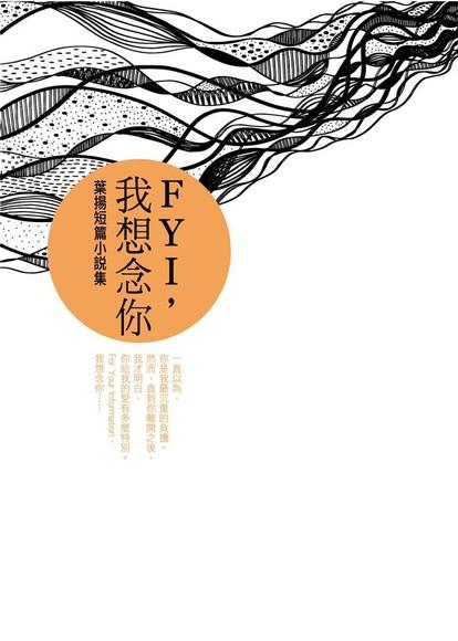 FYI,我想念你:葉揚短篇小說集