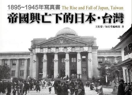 帝國興亡下的日本.台灣:1895~1945年寫真書