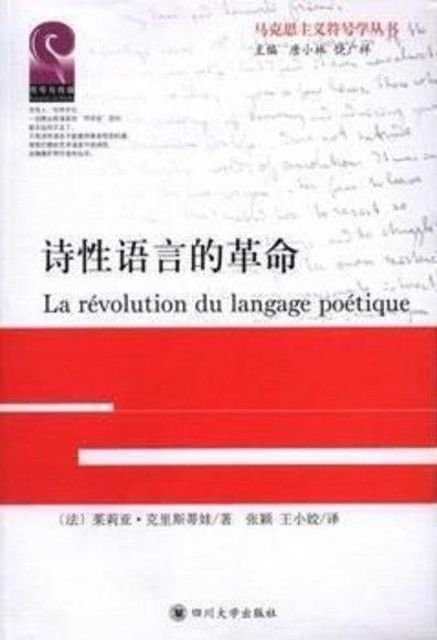 詩性語言的革命