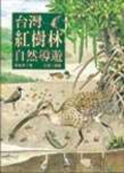 台灣紅樹林自然導遊