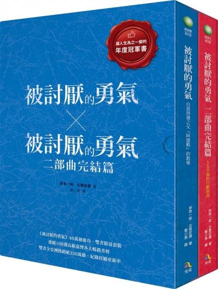 「被討厭的勇氣」40萬冊慶功.雙書限量套裝