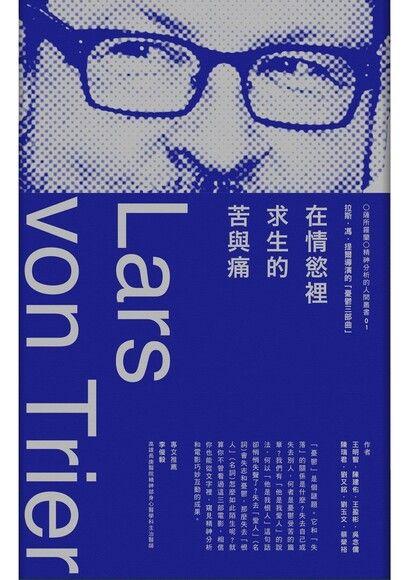 在情慾裡求生的苦與痛:拉斯.馮.提爾導演的「憂鬱三部曲」