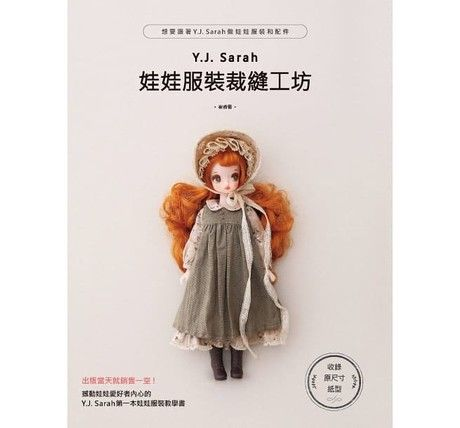 Y.J.Sarah娃娃服裝裁縫工坊:想要跟著Y.J.Sarah做娃娃服裝和配件