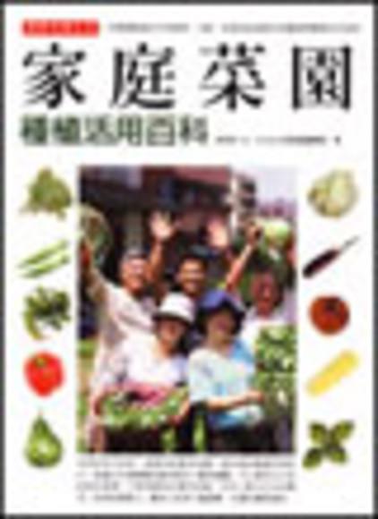 家庭菜園種植活用