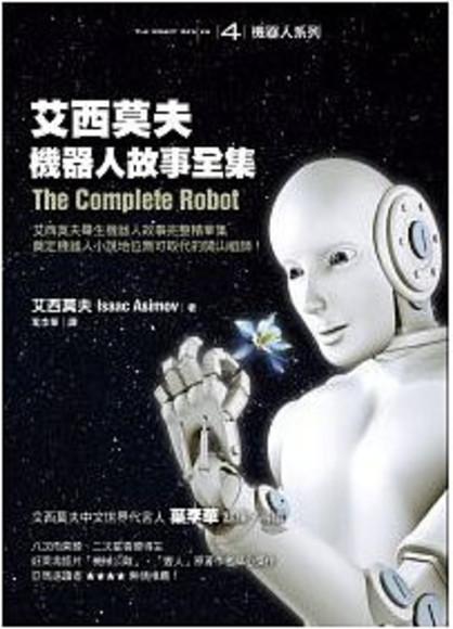 艾西莫夫機器人故事全集