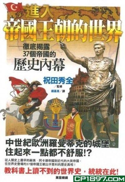 進入帝國王朝的世界——徹底揭露37個帝國的歷史內幕