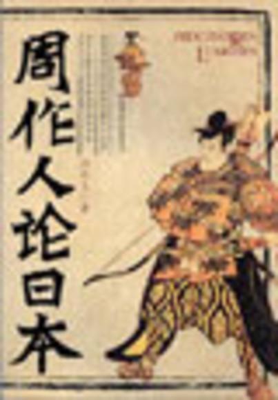 周作人论日本