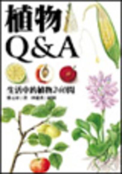 植物Q & A