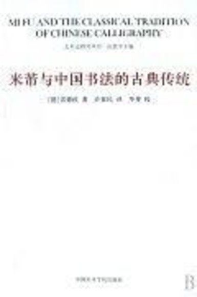 米芾与中国书法的古典传统