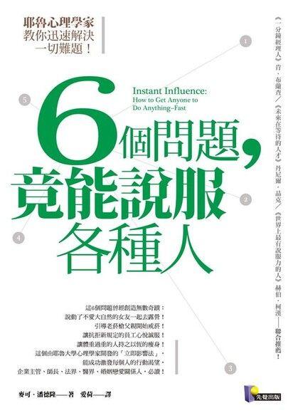 6個問題,竟能說服各種人:耶魯心理學家教你迅速解決一切難題!