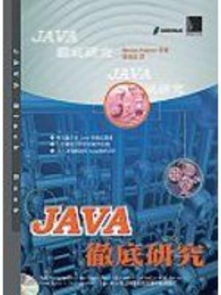 Java徹底研究