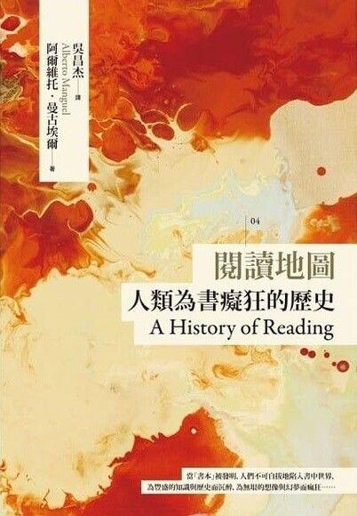 閱讀地圖:人類為書癡狂的歷史(臺灣商務70週年典藏紀念版/第2版)