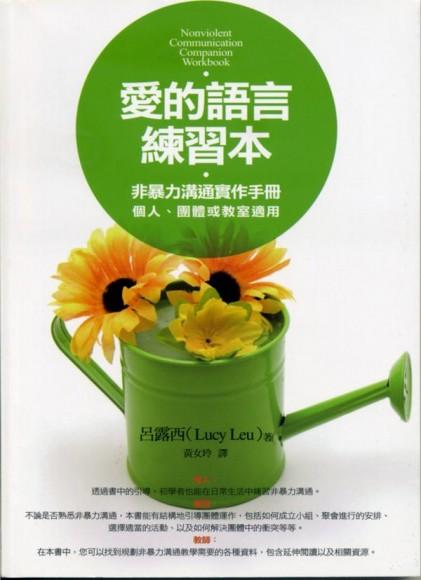 愛的語言練習本