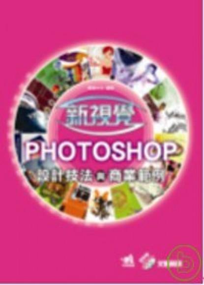 新視覺Photoshop設計技法與商業範例 (大陸書 中國青年)(附光碟)