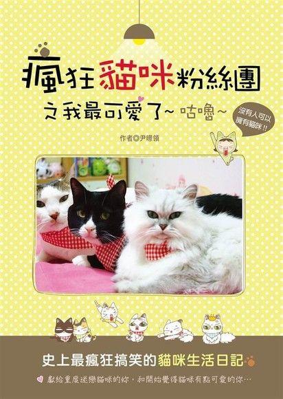 瘋狂貓咪粉絲團