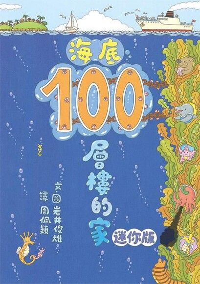 海底100層樓的家(迷你版,第2版)