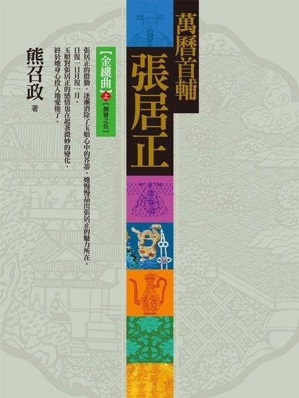萬曆首輔張居正:金縷曲(上)【捌冊之伍】
