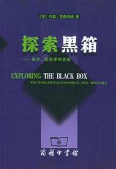 探索黑箱/技术、经济学和历史/Exploring the Black Box