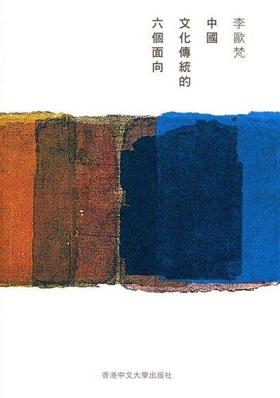 中國文化傳統的六個面向