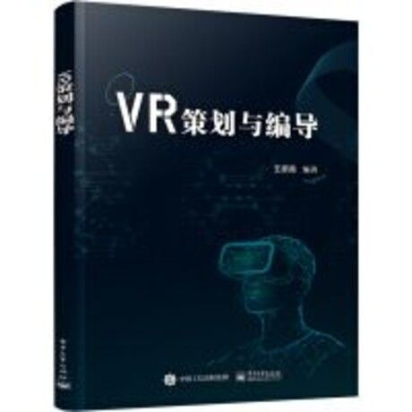 VR策劃與編導