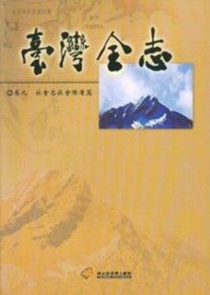 臺灣全志. 卷九, 社會志. 社會階層篇(平裝)