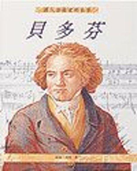 進入作曲家的世界-貝多芬