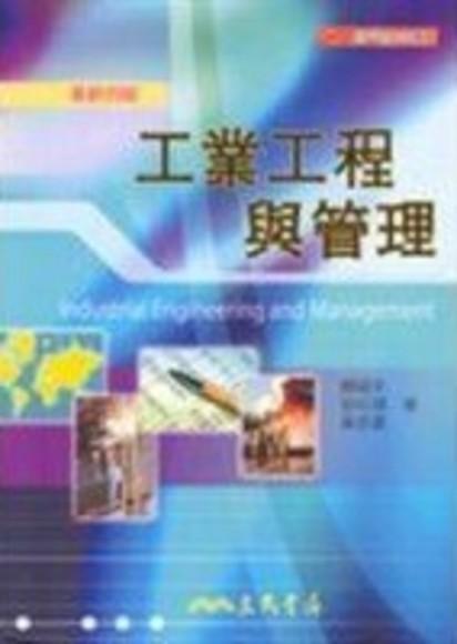 工業工程與管理(革新四版)