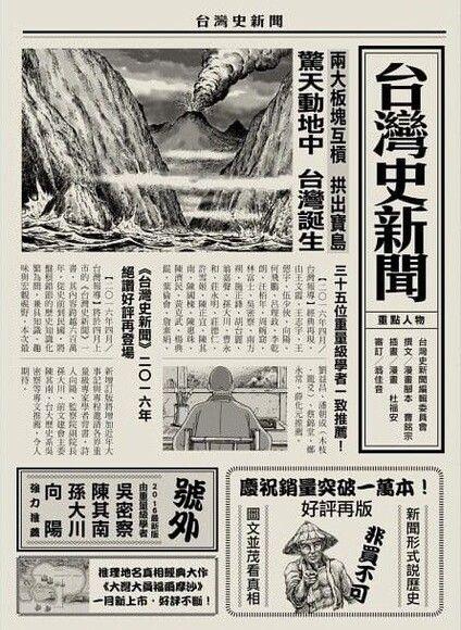 台灣史新聞 (最新增訂版)