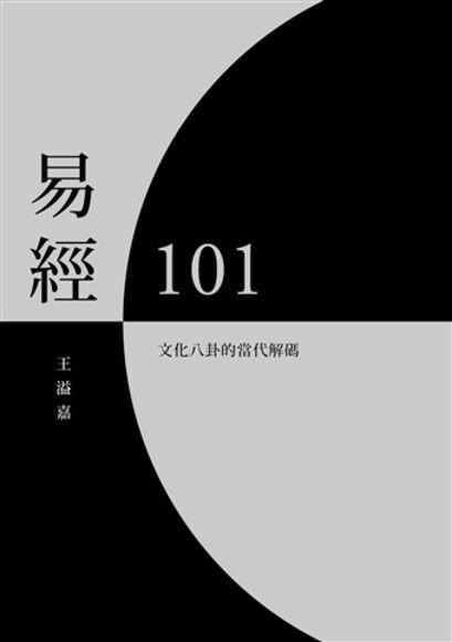 易經101: 文化八卦的當代解碼