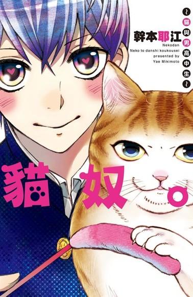 貓奴。~貓與男高中生~ 全
