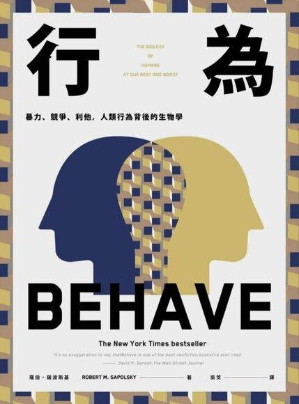 行為:暴力、競爭、利他,人類行為背後的生物學