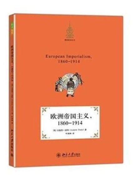 欧洲帝国主义,1860~1914