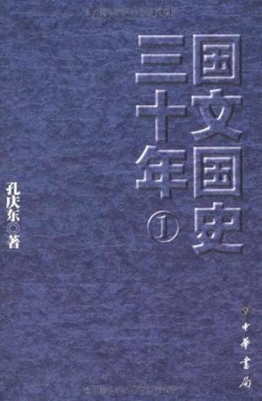国文国史三十年①