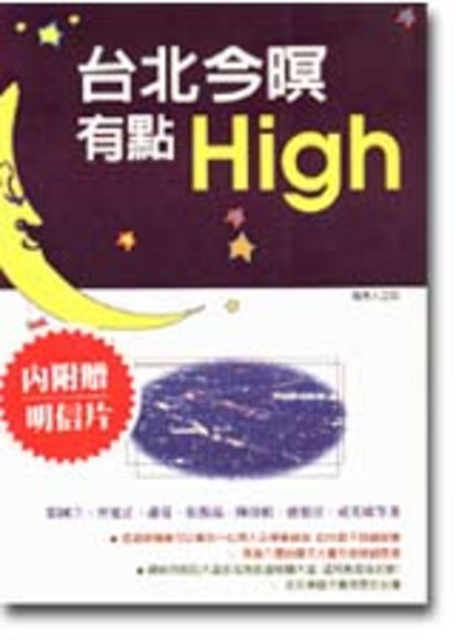 台北今暝有點HIGH