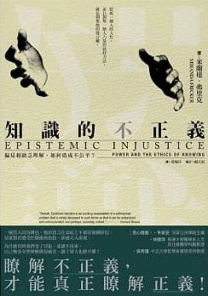 知識的不正義