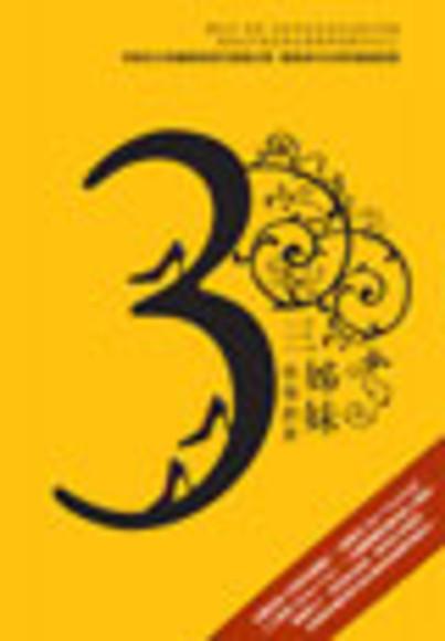 三姊妹﹝劇本書附贈CD﹞(平裝附光碟片)