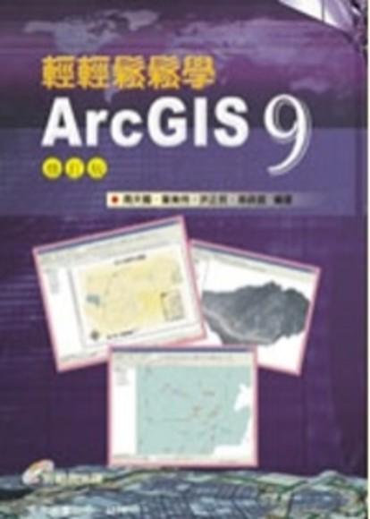 輕輕鬆鬆學Arc GIS 9(附光碟)