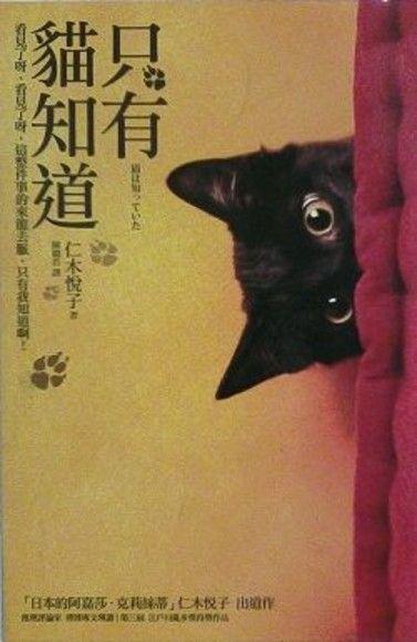 只有貓知道(平裝)