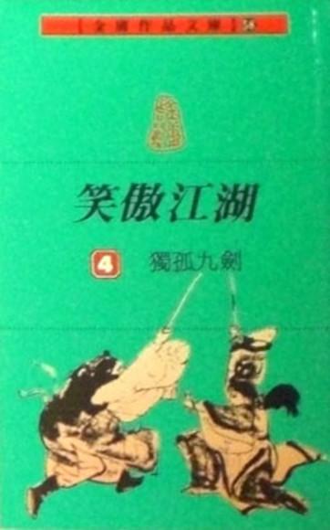 笑傲江湖 04