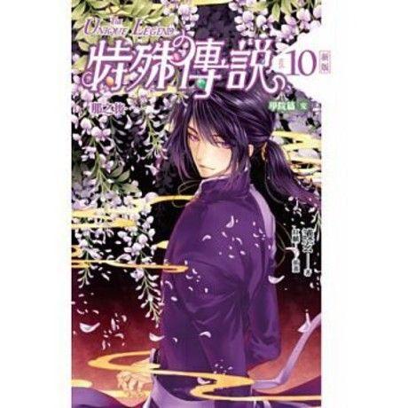 新版 特殊傳說 vol.10(學院篇完)