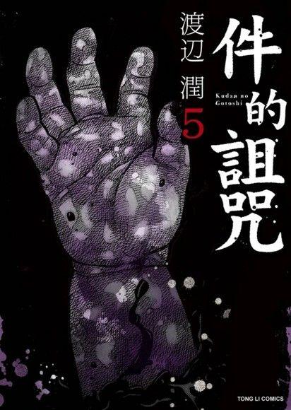 件的詛咒 5
