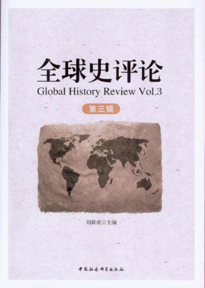 全球史评论
