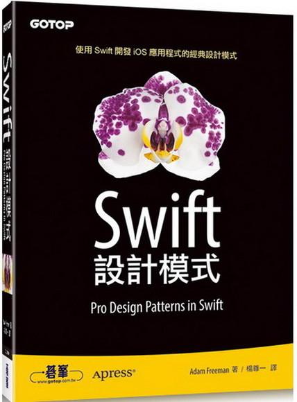 Swift 設計模式