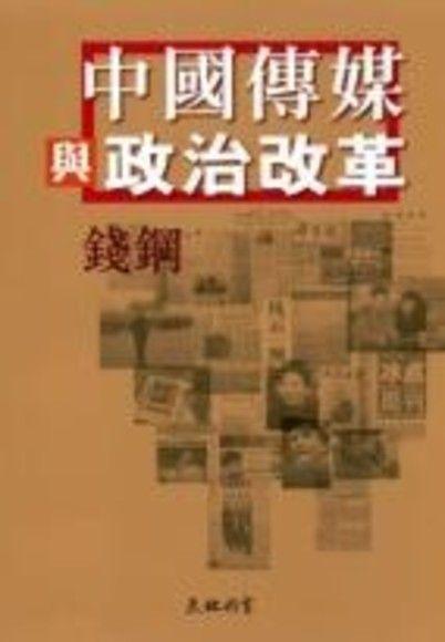 中國傳媒與政治改革