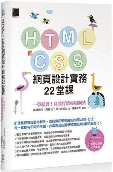 HTML / CSS網頁設計實務22堂課:一學就會!高效打造專屬網站