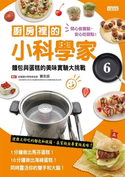廚房裡的小科學家6:麵包與蛋糕的美味實驗大挑戰(第6冊:平裝)