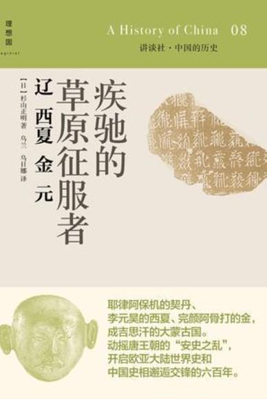講談社.中國的歷史.疾馳的草原征服者:遼 西夏 金 元(簡體書)(精裝)
