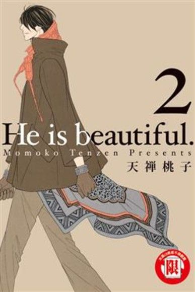 He is beautiful. 2 完 (限)